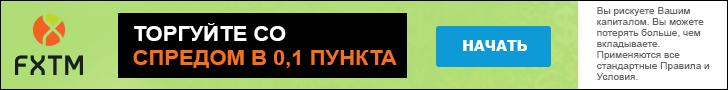 ФИНАНСОВЫЕ НОВОСТИ И АНАЛИТИКА, ОТ FXTM - Страница 4 728x90_Low-Spreads-RU